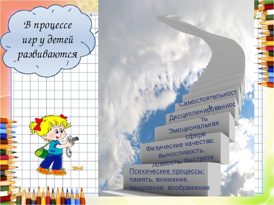 В процессе игр у детей развиваются Психические процессы: память, внимание, мы...