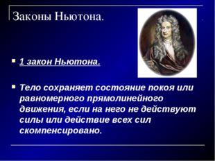 Законы Ньютона. 1 закон Ньютона. Тело сохраняет состояние покоя или равномерн