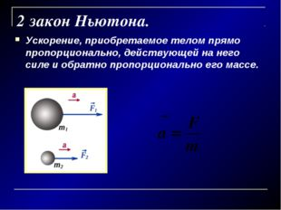 2 закон Ньютона. Ускорение, приобретаемое телом прямо пропорционально, действ