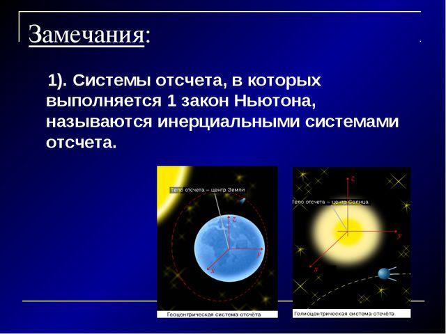 Замечания: 1). Системы отсчета, в которых выполняется 1 закон Ньютона, называ...