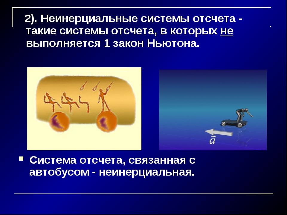 2). Неинерциальные системы отсчета - такие системы отсчета, в которых не вып...