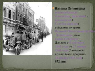 Блокада Ленинграда— военная блокада немецкими, финскими[ и испанскими (Голуб