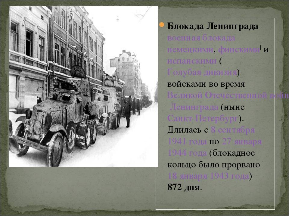 Блокада Ленинграда— военная блокада немецкими, финскими[ и испанскими (Голуб...