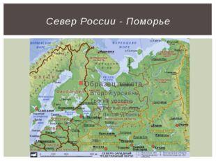 Север России - Поморье
