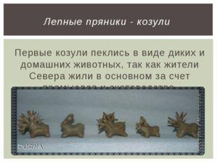 Первые козули пеклись в виде диких и домашних животных, так как жители Север