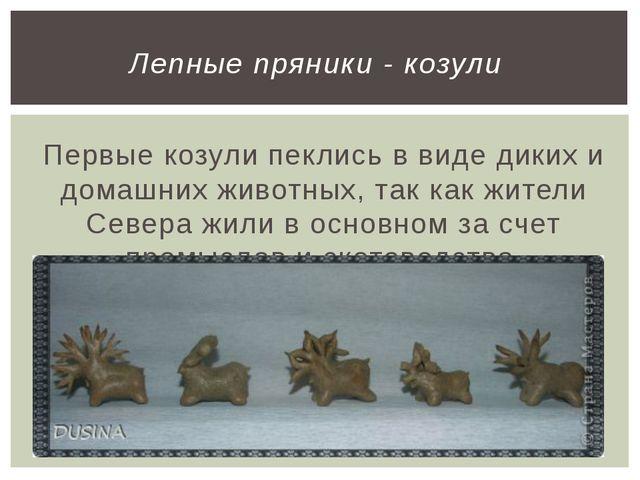 Первые козули пеклись в виде диких и домашних животных, так как жители Север...