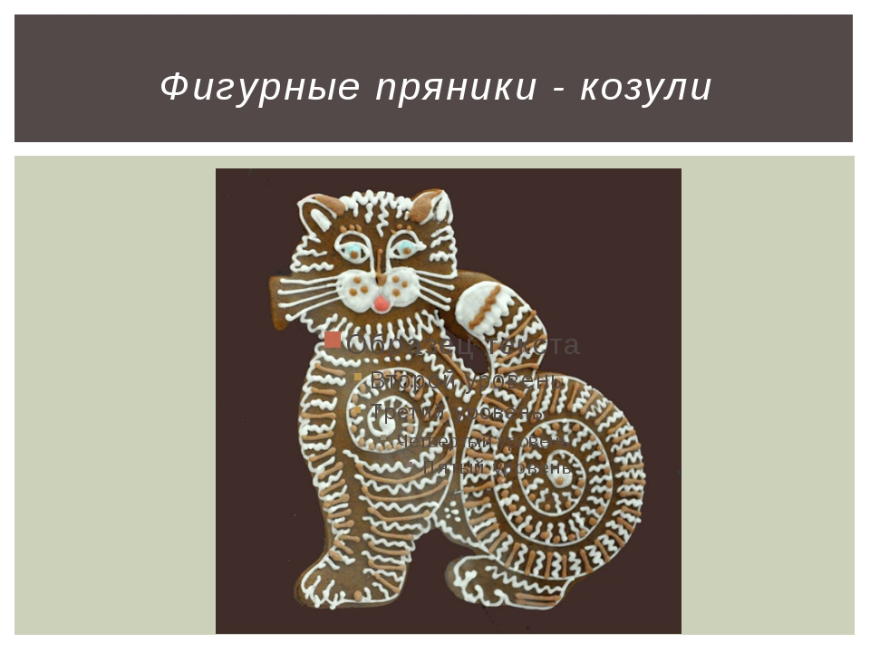 Фигурные пряники - козули