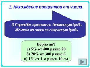 1. Нахождение процентов от числа 1)Переведём проценты в десятичную дробь. 2)
