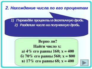 2. Нахождение числа по его процентам Переведём проценты в десятичную дробь. Р