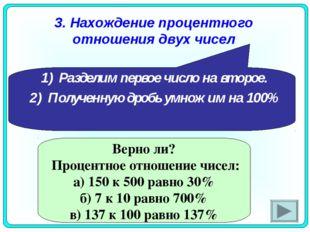 3. Нахождение процентного отношения двух чисел Разделим первое число на второ