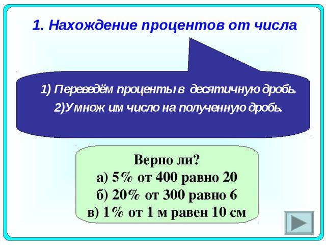 1. Нахождение процентов от числа 1)Переведём проценты в десятичную дробь. 2)...