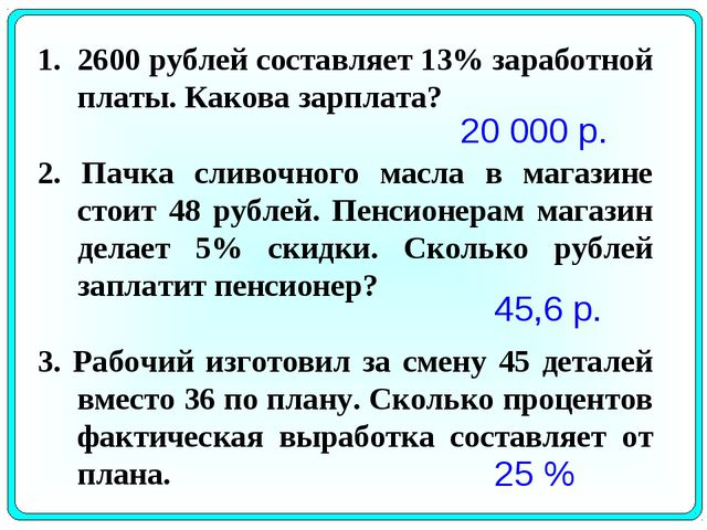 2600 рублей составляет 13% заработной платы. Какова зарплата? 2. Пачка сливоч...