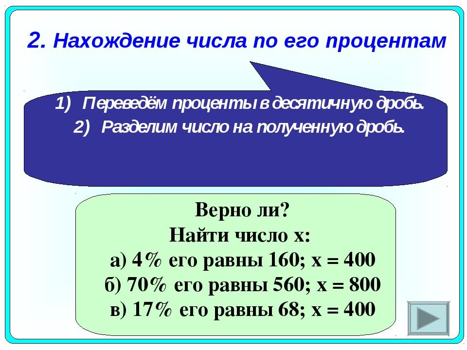 2. Нахождение числа по его процентам Переведём проценты в десятичную дробь. Р...