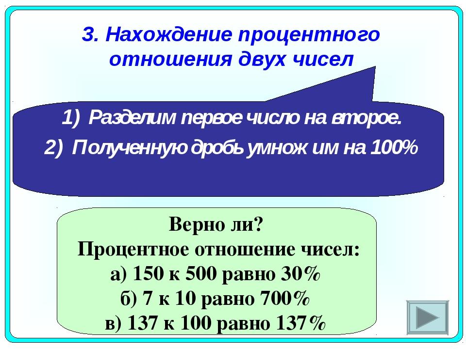 3. Нахождение процентного отношения двух чисел Разделим первое число на второ...
