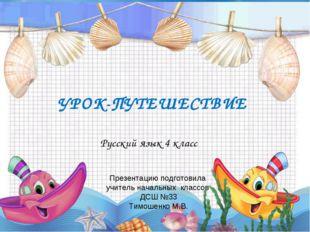 УРОК-ПУТЕШЕСТВИЕ Русский язык 4 класс Презентацию подготовила учитель начальн