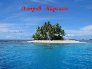 Остров Наречие
