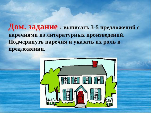 Дом. задание : выписать 3-5 предложений с наречиями из литературных произведе...