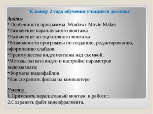 К концу 2 года обучения учащиеся должны: Знать: Особенности программы Windows