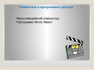 Технические и программные средства Мультимедийный компьютер Программа Movie M