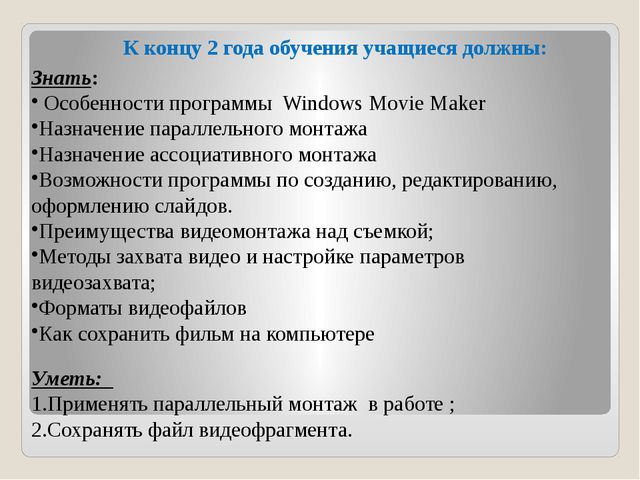 К концу 2 года обучения учащиеся должны: Знать: Особенности программы Windows...