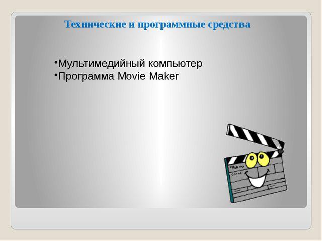Технические и программные средства Мультимедийный компьютер Программа Movie M...