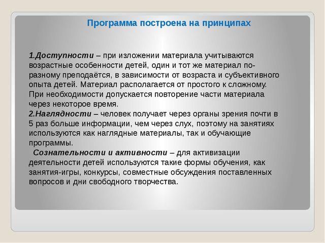 Программа построена на принципах Доступности – при изложении материала учитыв...