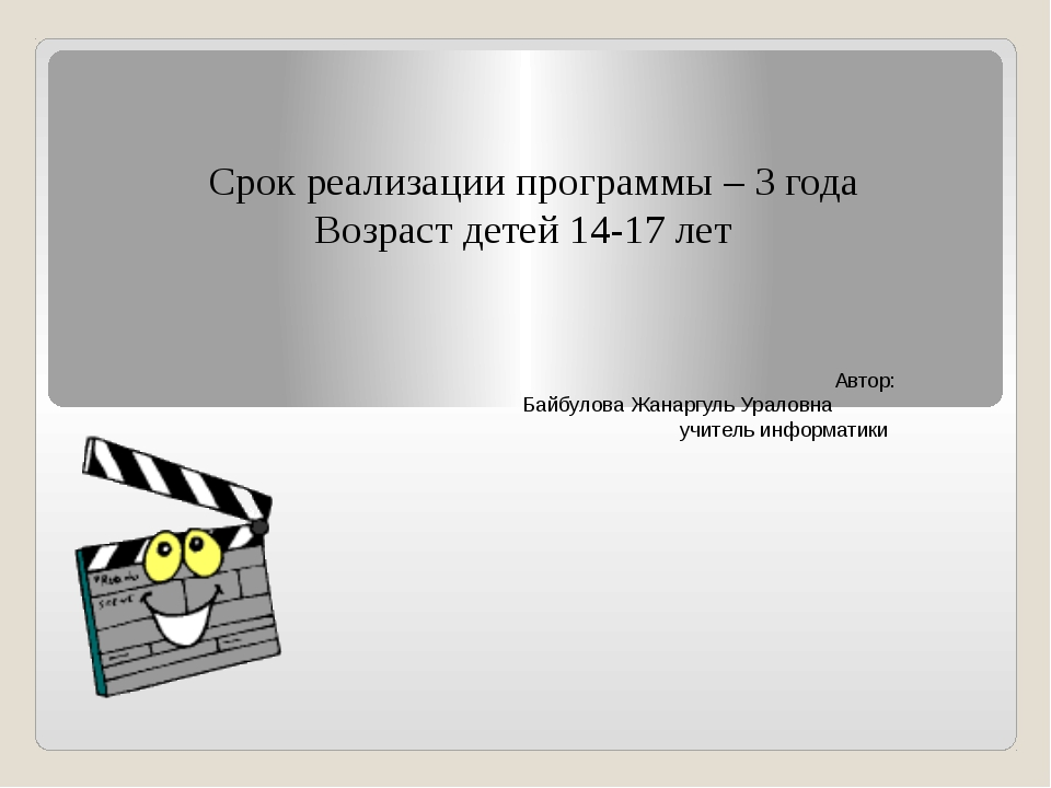 Срок реализации программы – 3 года Возраст детей 14-17 лет Автор: Байбулова...