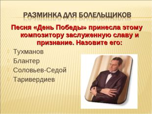 Песня «День Победы» принесла этому композитору заслуженную славу и признание.