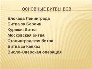 Блокада Ленинграда Битва за Берлин Курская битва Московская битва Сталинградс