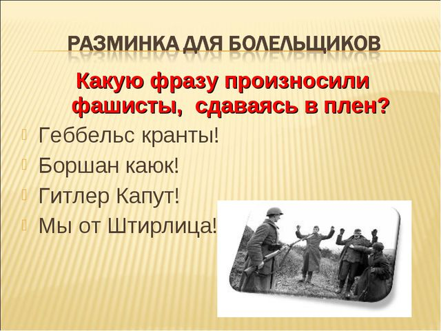 Какую фразу произносили фашисты, сдаваясь в плен? Геббельс кранты! Боршан каю...