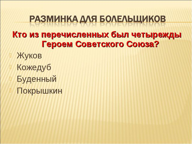 Кто из перечисленных был четырежды Героем Советского Союза? Жуков Кожедуб Буд...