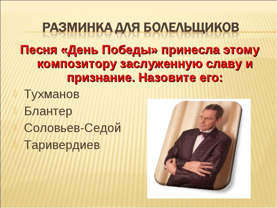 Песня «День Победы» принесла этому композитору заслуженную славу и признание....