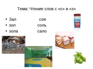 Тема: Чтение слов с «с» и «з» Зал соя зол соль зола сало