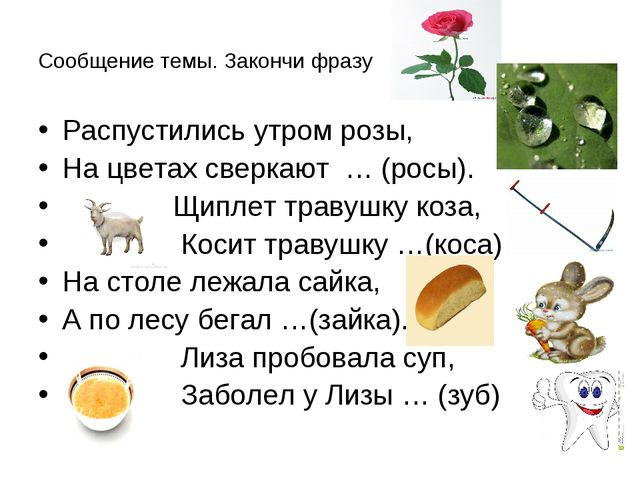 Сообщение темы. Закончи фразу Распустились утром розы, На цветах сверкают … (...