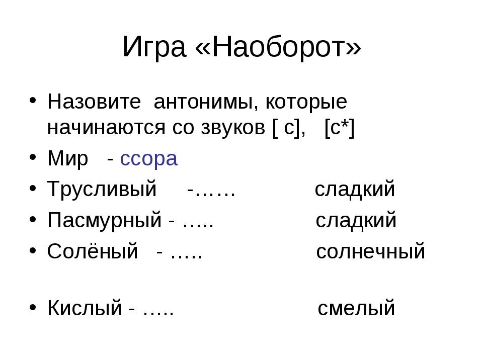 Игра «Наоборот» Назовите антонимы, которые начинаются со звуков [ с], [с*] Ми...
