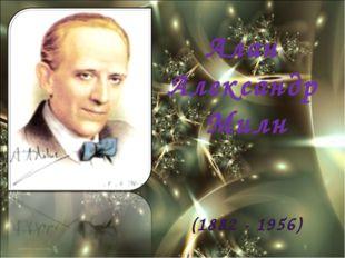 (1882 - 1956) Алан Александр Милн