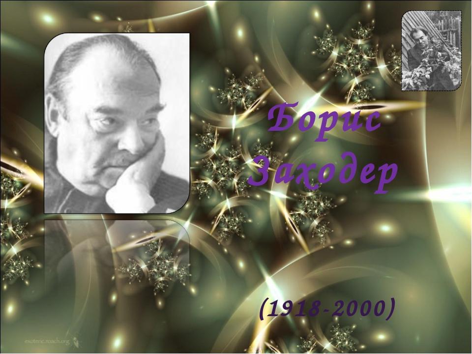 (1918-2000) Борис Заходер