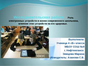 Исследовательская работа Роль электронных устройств в жизни современного школ