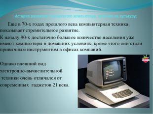 История развития планшетного компьютера, влияние на культуру: Еще в 70-х год