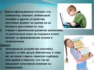 Гипотезы: 1. Врачи-офтальмологи считают, что компьютер, планшет, мобильный те