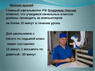 Мнение врачей Главный офтальмолог РФ Владимир Нероев отметил, что учащиеся