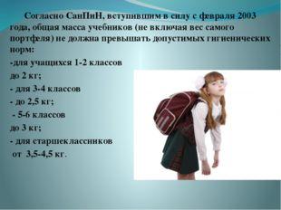 Согласно СанПиН, вступившим в силу с февраля 2003 года, общая масса учебнико