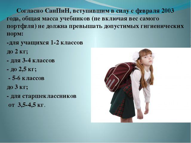 Согласно СанПиН, вступившим в силу с февраля 2003 года, общая масса учебнико...