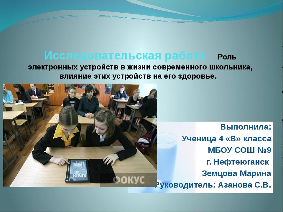 Исследовательская работа Роль электронных устройств в жизни современного школ...