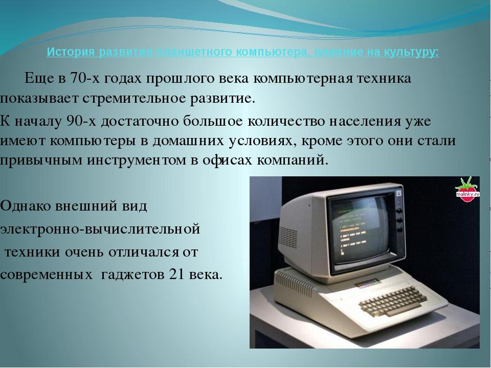 История развития планшетного компьютера, влияние на культуру: Еще в 70-х год...