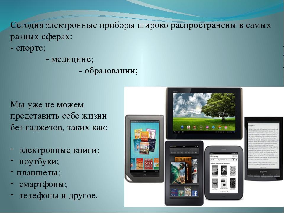 Сегодня электронные приборы широко распространены в самых разных сферах: - сп...