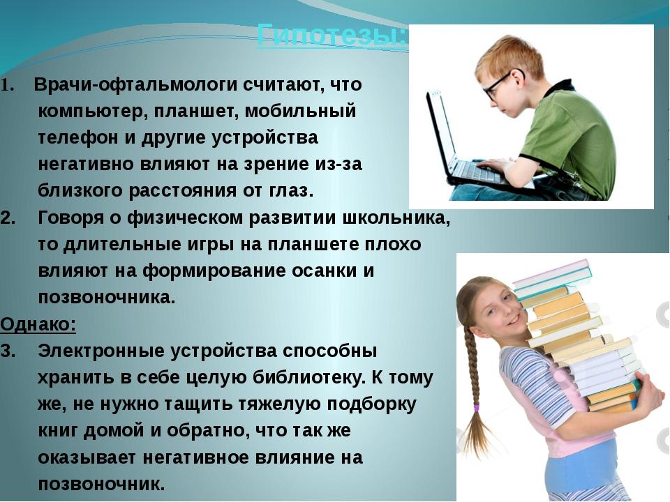 Гипотезы: 1. Врачи-офтальмологи считают, что компьютер, планшет, мобильный те...