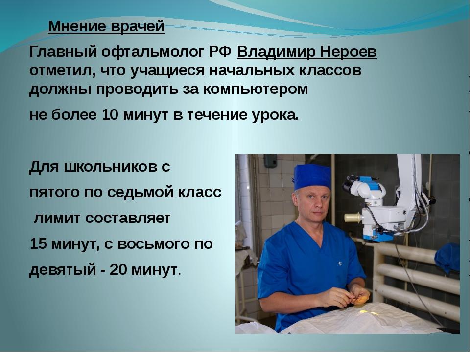 Мнение врачей Главный офтальмолог РФ Владимир Нероев отметил, что учащиеся...