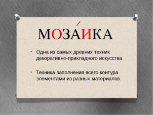 МОЗАИКА Одна из самых древних техник декоративно-прикладного искусства Техник