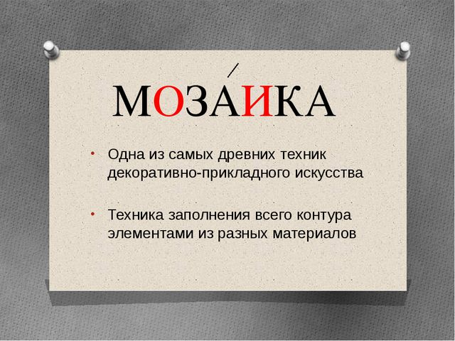 МОЗАИКА Одна из самых древних техник декоративно-прикладного искусства Техник...
